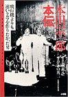 本田宗一郎本伝―飛行機よりも速いクルマを作りたかった男 / 毛利 甚八 のシリーズ情報を見る