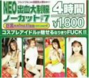 NEO出血大制服ノーカット Vol.7 巨乳selection second [DVD]