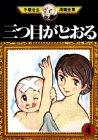 三つ目がとおる(4) (手塚治虫漫画全集)