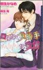 限りなく身勝手な愛情 (Daria novels)