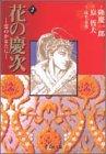 花の慶次 -雲のかなたに- 文庫版 第2巻