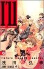 アイル (6) (ジャンプ・コミックス)