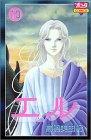 エル (10)  ボニータコミックス