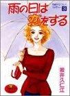 雨の日は恋をする 3―平成タマノコシ・コメディー (YOUNG YOUコミックス)