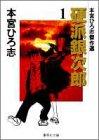 硬派銀次郎―本宮ひろ志傑作選 (1) (集英社文庫―コミック版)