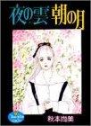 夜の雲朝の月 (YOUNG YOUコミックス)