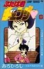 ふたば君チェンジ 第6巻 (ジャンプコミックス)