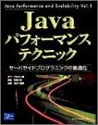 Javaパフォーマンステクニック―サーバサイドプログラミングの最適化 (Java Performance and Scalability Vo)の詳細を見る