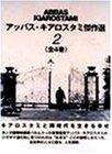 アッバス・キアロスタミ傑作選(2) [DVD]