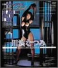 川浜なつみ SLAVE IN THE DARK [DVD]