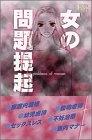 女の問題提起 (KCDX―Kiss (1541)) / 朔本 敬子 のシリーズ情報を見る