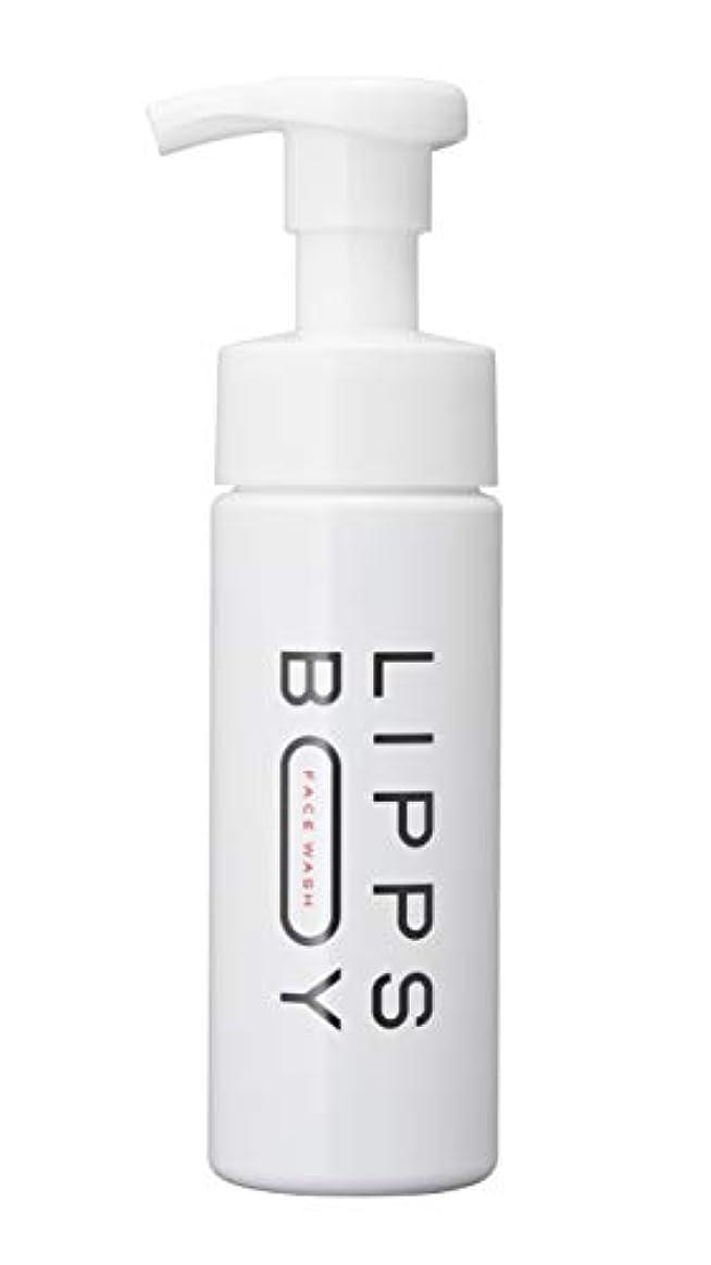 等々縁石影響する【メンズ洗顔フォーム/毛穴汚れ】リップスボーイ 泡洗顔フォーム150ml