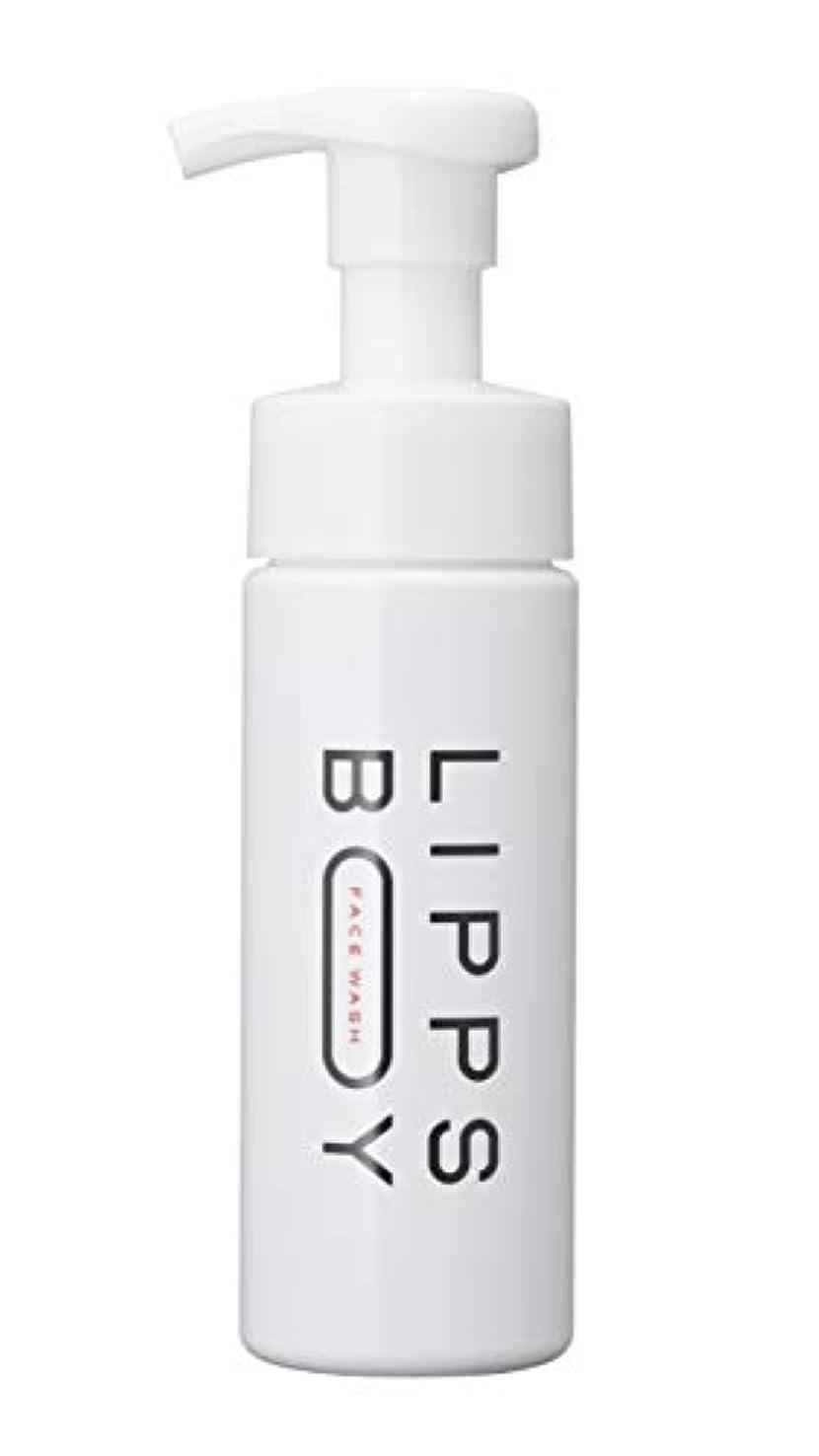栄光の非行回復【メンズ洗顔フォーム/毛穴汚れ】リップスボーイ 泡洗顔フォーム150ml