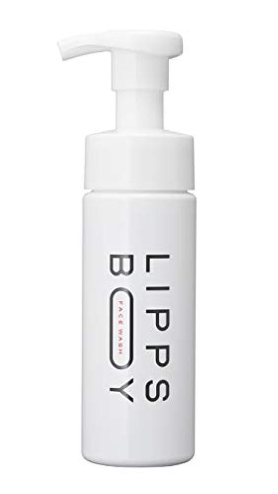 とにかく学者モード【メンズ洗顔フォーム/毛穴汚れ】リップスボーイ 泡洗顔フォーム150ml