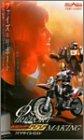 「555(ファイズ)リポート」劇場版「仮面ライダー555(ファイズ)パラダイス・ロスト」メイキング [VHS]