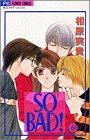 So bad! 6 (フラワーコミックス)