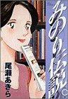 みのり伝説 第3集 (ビッグコミックス)