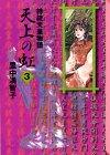 天上の虹(3) (講談社漫画文庫)の詳細を見る