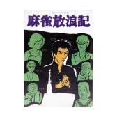 麻雀放浪記 [DVD]