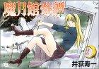 魔月館奇譚 2 (ヤングチャンピオンコミックス)