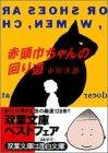 赤頭巾ちゃんの回り道 (双葉文庫)