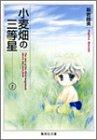 小麦畑の三等星 (1) (集英社文庫―コミック版)