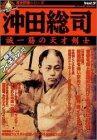 沖田総司―誠一筋の天才剣士 (歴史群像フィギュアシリーズ 3)
