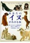 あなたのイヌがわかる本―飼い主のためのイヌの動物行動学