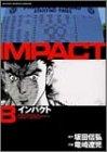 インパクト 8 (GSコミックス)