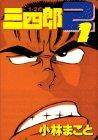 1・2の三四郎2 1 (ヤングマガジンコミックス)