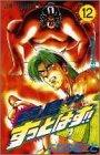 真島クンすっとばす!! 12―陣内流柔術武闘伝 死力の末に… (ジャンプコミックス)