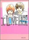 I love her (3) (集英社文庫―コミック版)