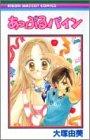あっぷるパイン (りぼんマスコットコミックス (1159))