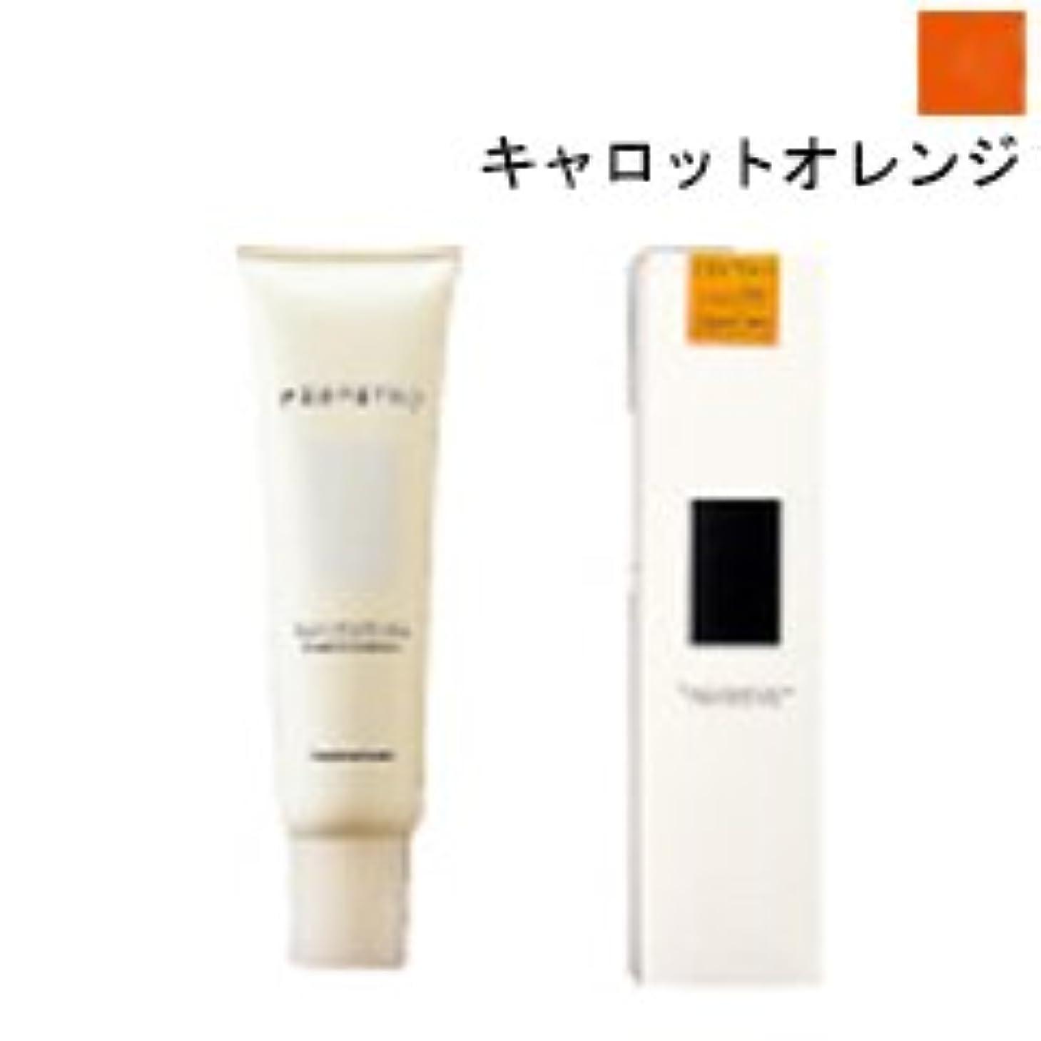 ソートアイスクリーム節約【ナンバースリー】パーフェットカラー キャロットオレンジ 150g