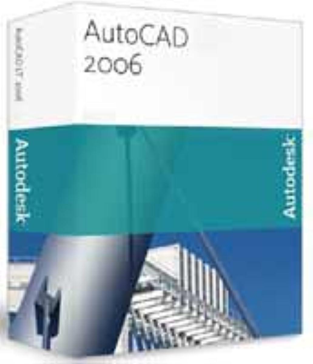 オセアニアそれるマオリAutoCAD 2006 教育機関限定 学生版