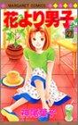 花より男子(だんご) (27) (マーガレットコミックス)