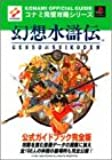 幻想水滸伝 公式ガイドブック完全版 (コナミ完璧攻略シリーズ)