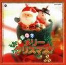 みんなでメリークリスマス