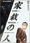家栽の人 (9) (ビッグコミックス)