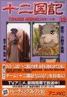 十二国記―アニメ版 (13) (アニメKC (186))