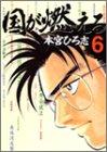 国が燃える 6 (ヤングジャンプコミックス)