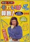 秋山仁のそれいけ算数! DVD-BOX