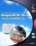 Design CAD 2D/3D Ver11.1J Professional建築設計対応版