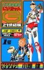 CYBORGじいちゃんG―21世紀版 (1号) (ジャンプ・コミックス)