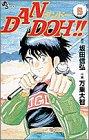 Dan Doh!! 5 (少年サンデーコミックス)