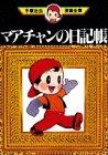 マアチャンの日記帳 / 手塚 治虫 のシリーズ情報を見る