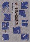 東シナ海と西海文化 (海と列島文化)