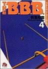 The B.B.B. (4) (小学館文庫)