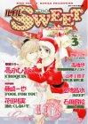 ルチルSWEET vol.3 (バーズコミックス ルチルコレクション)