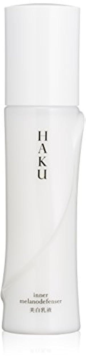 礼拝スペース致命的HAKU インナーメラノディフェンサー 美白乳液 120mL 【医薬部外品】